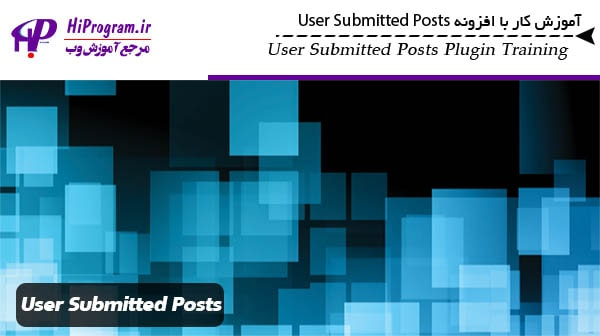 آموزش کار با افزونه User Submitted Posts