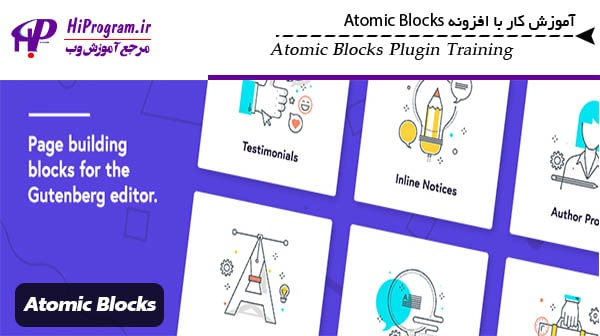 آموزش کار با افزونه Atomic Blocks
