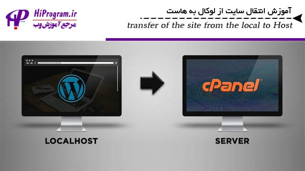 آموزش انتقال سایت از لوکال به هاست