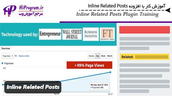 آموزش کار با افزونه Inline Related Posts