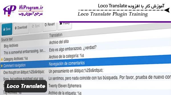 آموزش کار با افزونه Loco Translate