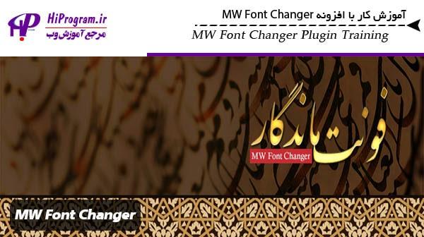 آموزش کار با افزونه MW Font Changer