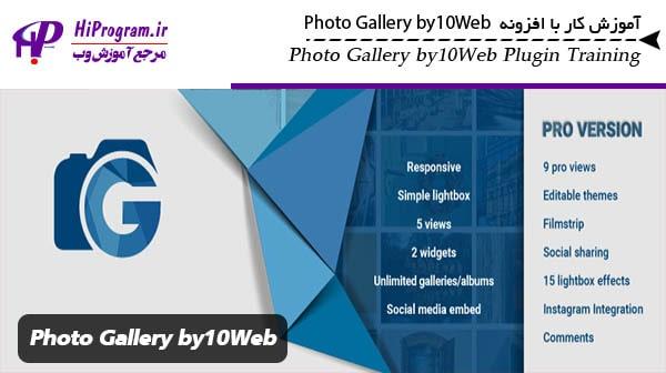 آموزش کار با افزونه Photo Gallery by 10Web