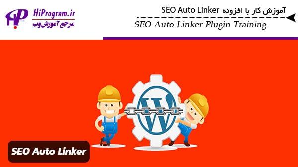 آموزش کار با افزونه SEO Auto Linker