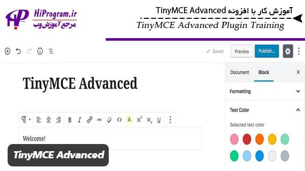 آموزش کار با افزونه TinyMCE Advanced
