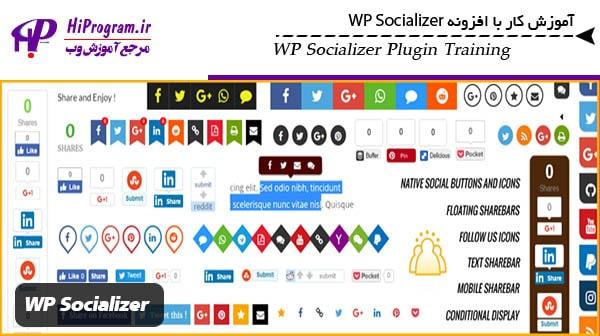 آموزش کار با افزونه WP Socializer