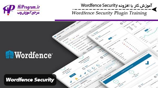 آموزش کار با افزونه Wordfence Security