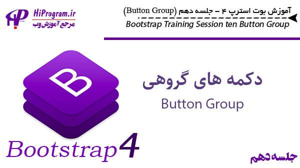 آموزش Bootstrap 4 جلسه دهم (Button Group)