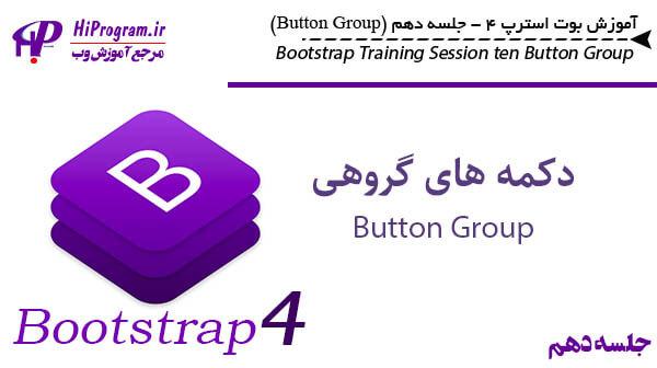 آموزش Bootstrap 4 جلسه دهم (Button Group)