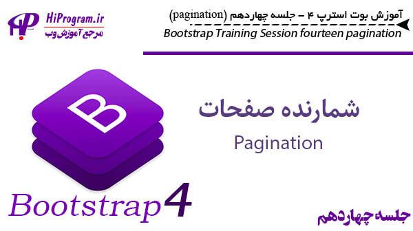 آموزش Bootstrap 4 جلسه چهاردهم (Pagination)