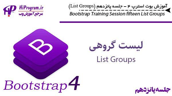 آموزش Bootstrap 4 جلسه پانزدهم (List Groups)