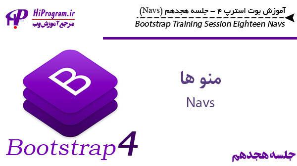 آموزش Bootstrap 4 جلسه هجدهم (Navs)