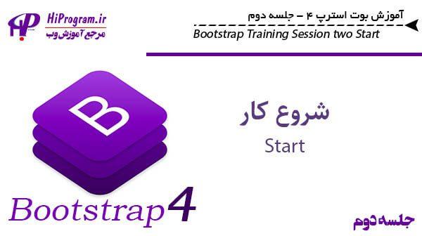 آموزش Bootstrap 4 جلسه دوم (start)
