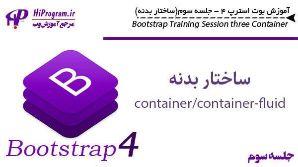 آموزش Bootstrap 4 جلسه سوم (ساختار بدنه)