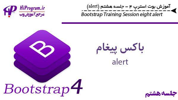آموزش Bootstrap 4 جلسه هشتم (alert)