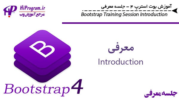 آموزش Bootstrap 4 جلسه اول (معرفی)