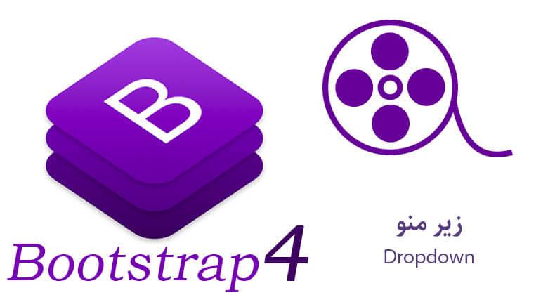 آموزش Bootstrap 4 جلسه هفدهم (Dropdown) | سلام برنامه | HiProgram