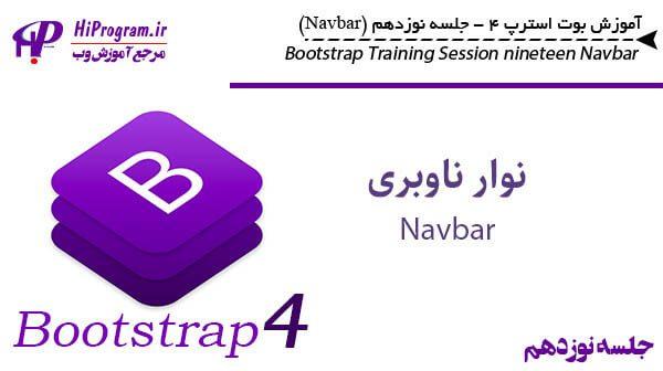 آموزش Bootstrap 4 جلسه نوزدهم (Navbar)