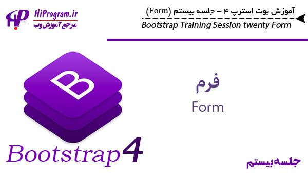 آموزش Bootstrap 4 جلسه بیستم (form)