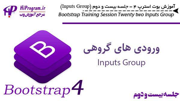 آموزش Bootstrap 4 جلسه بیست و دوم (Inputs Group)