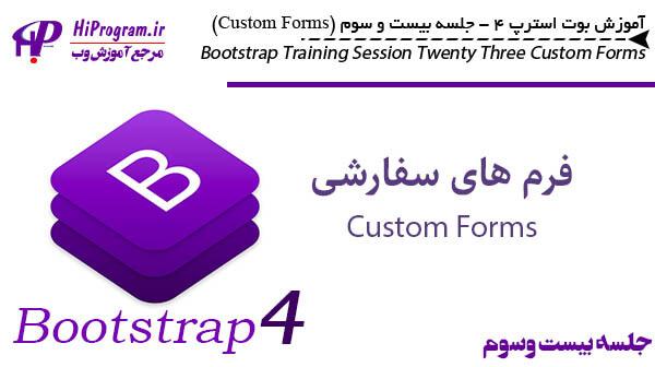 آموزش Bootstrap 4 جلسه بیست و سوم (Custom Forms)