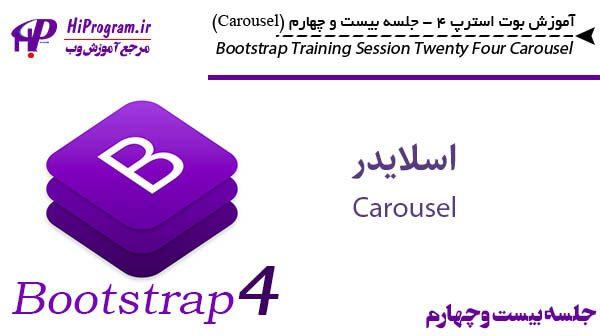 آموزش Bootstrap 4 جلسه بیست و چهارم (Carousel)