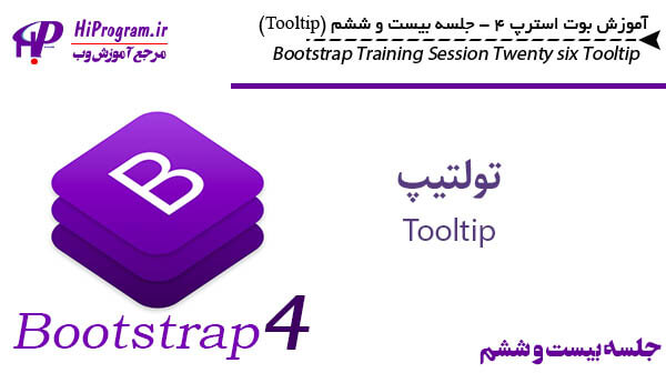 آموزش Bootstrap 4 جلسه بیست و ششم (Tooltip)