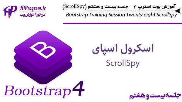 آموزش Bootstrap 4 جلسه بیست و هشتم (ScrollSpy)